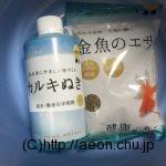 金魚飼育の道具はセリア