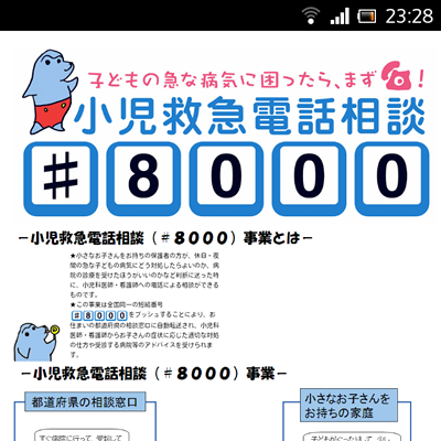 小児救急電話相談#8000番は便利です