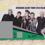 BIGBANG ALIVE TOUR 2012 さいたまスーパーアリーナVIP席レポート