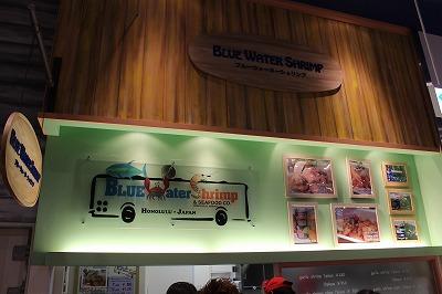 横浜でガーリックシュリンプで有名なブルーウォーターシュリンプを発見!