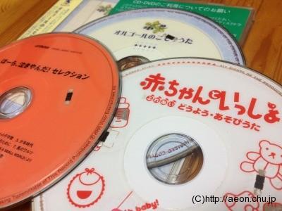 【節約】赤ちゃん用のCD、絵本は図書館をフル活用して節約