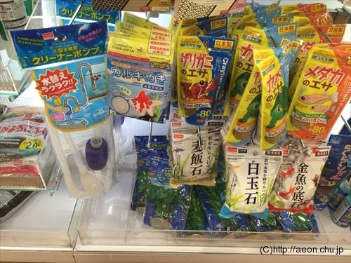 daiso-kingyo-goods