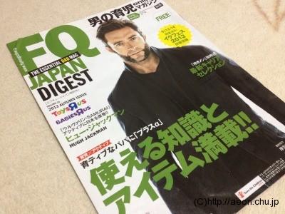 イクメン雑誌FQダイジェストが面白い