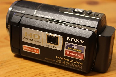HDR-PJ590V(ソニービデオカメラ)のプロジェクターは意外と役に立ちます