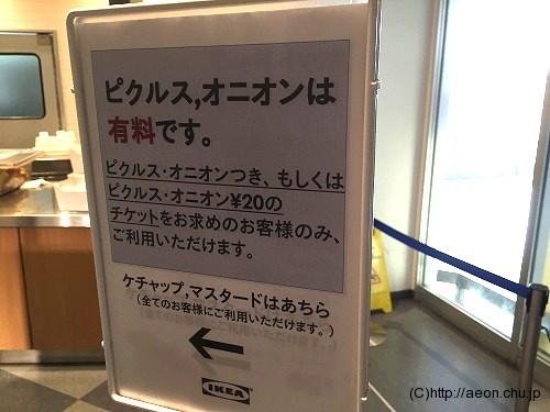 IKEAピクルス・オニオンの有料看板