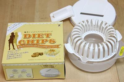 ポテトチップスを電子レンジで作れる「DIET CHIPS」。