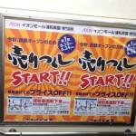 今秋、改装オープンのため 売りつくしSTART 第1弾・全館あげてのプライスOFF!!