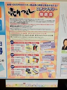 イオンモール浦和美園の売りつくしスタンプラリー抽選用紙は第1弾~3弾共通です。