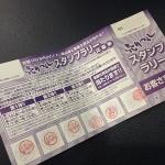 イオンモール浦和美園の売りつくしスタンプラリー:第1弾応募完了!