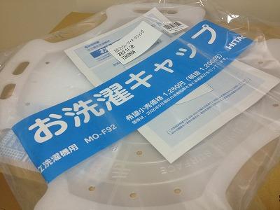 お洗濯キャップ(MO-F92)を買いました