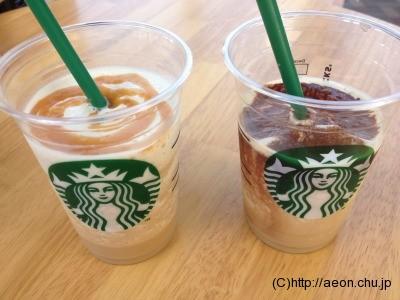 スタバ試飲イベント「Special Moments in a cup」