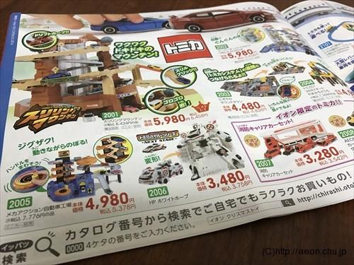 aeon_buy_toys_02