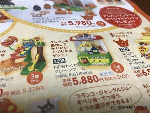 aeon_buy_toys_03