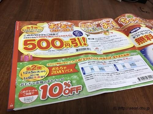 aeon_buy_toys_05