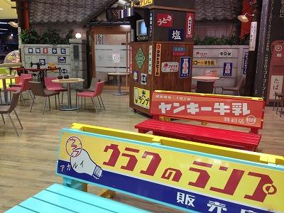 イオンモール浦和美園内にデイサービスがオープン