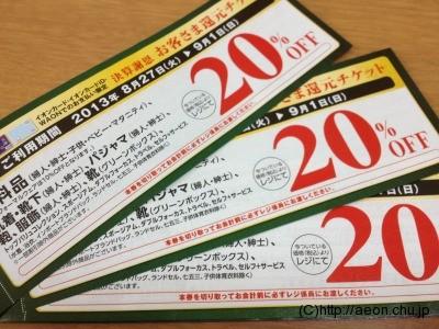 お客様還元チケットの中はこのようなチケットが綴られています。