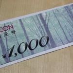 イオンモール浦和美園E-mail倶楽部会員限定くじ引きで1,000円商品券が当たりました♪