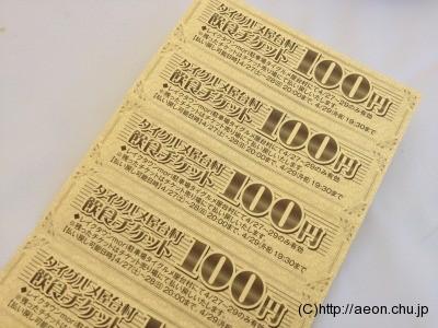今年から食券制になっていました。返金可能なので少し多めに食券を買っておいた方が良いです。