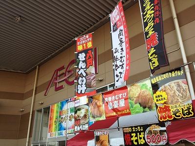 イオンモール浦和美園のB級グルメは美味!