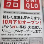 イオンモール浦和美園の閉店店舗・一時閉店店舗の情報