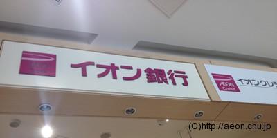 救世主イオン銀行