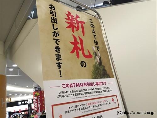 イオン銀行新札・ピン札