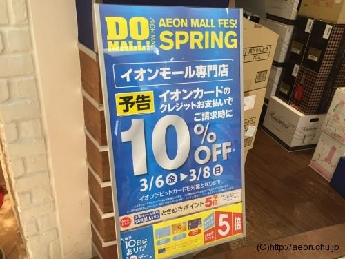 aeoncard-10percentoff