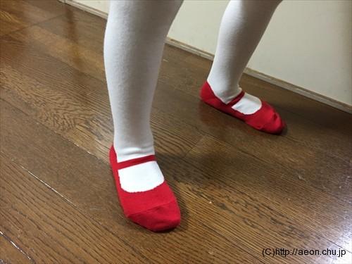 赤い靴の靴下 試着