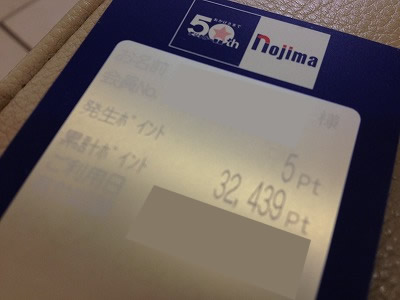 auひかりに入ってノジマポイント30,000円+商品券をゲット!
