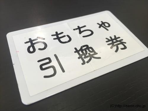 喜多方ラーメン 坂内・小法師 おもちゃ引換券