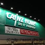 カインズホーム浦和美園店