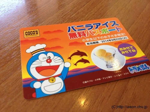 cocos_icecream_passport