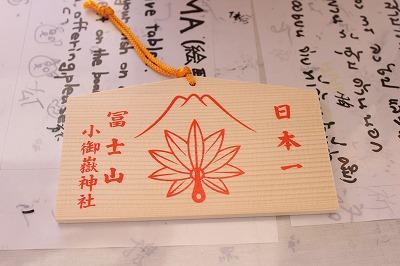 富士山五合目・小御嶽神社で安産祈願