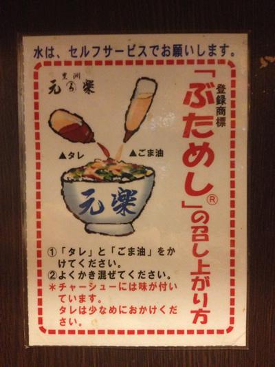 思い出の亀戸・元楽ラーメン&ぶためしを食べに行きました