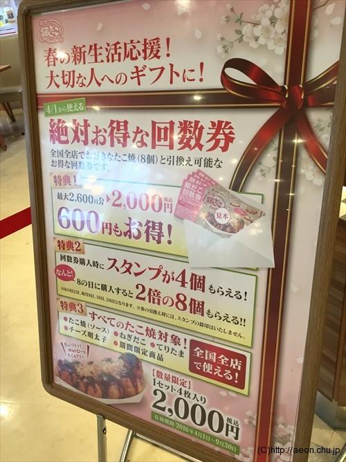 gindako_kaisuuken_001