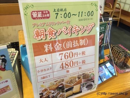 hanayayohei_breakfast_005