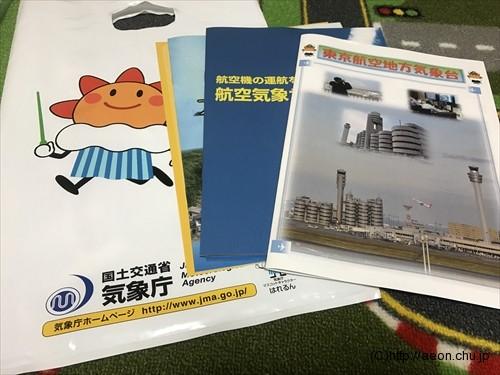 「空の日フェスティバル2016」気象庁パンフレット