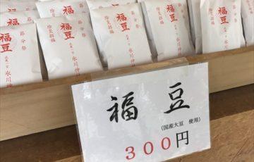 氷川神社の福豆