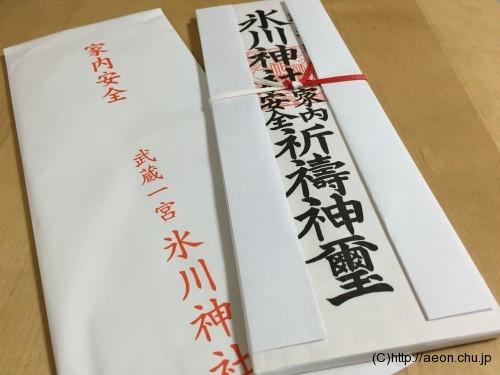 hikawajinjya-kanaianzenfuda