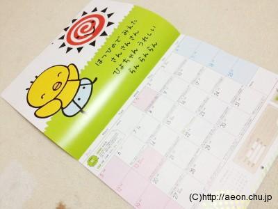 付録:ひよちゃんの育児日記カレンダー