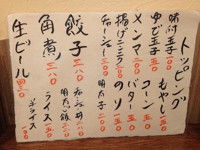 ネギ・高菜食べ放題の百歩ラーメン・東川口店に行って来ました