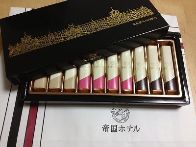 東京駅限定・帝国ホテルの開業記念チョコレート