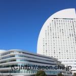 『ヨコハマ グランド インターコンチネンタル ホテル』