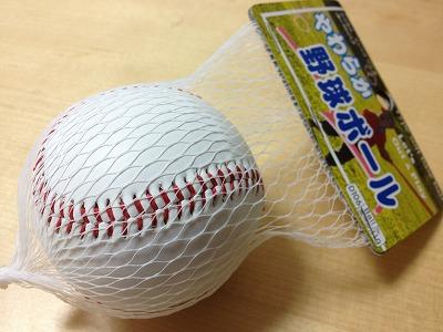 陣痛の痛み緩和用に野球ボールを買ってみました