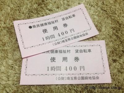 県民健康福祉村_貸し自転車利用券