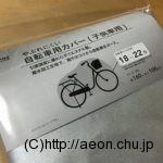 子供自転車のカバー