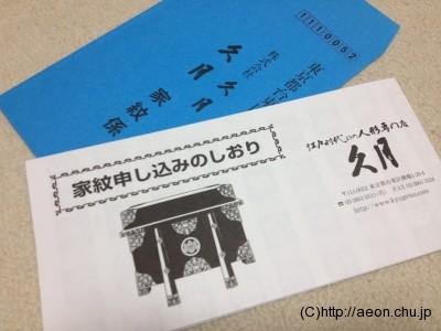 久月家紋申請用紙・封筒