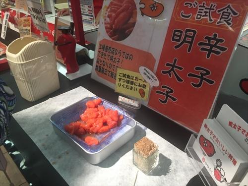 めんたいパーク:明太子試食