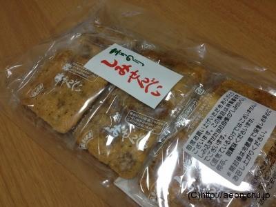 風見米菓のぬれ煎餅