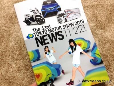 東京モーターショーニュース